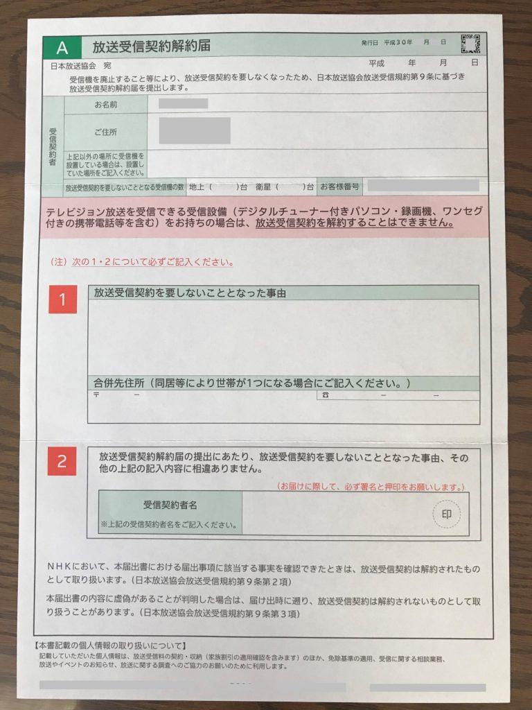 テレビ 捨てた nhk 解約 テレビやワンセグ携帯の処分に伴う廃棄証明書 NHKさんとの放送受信契...