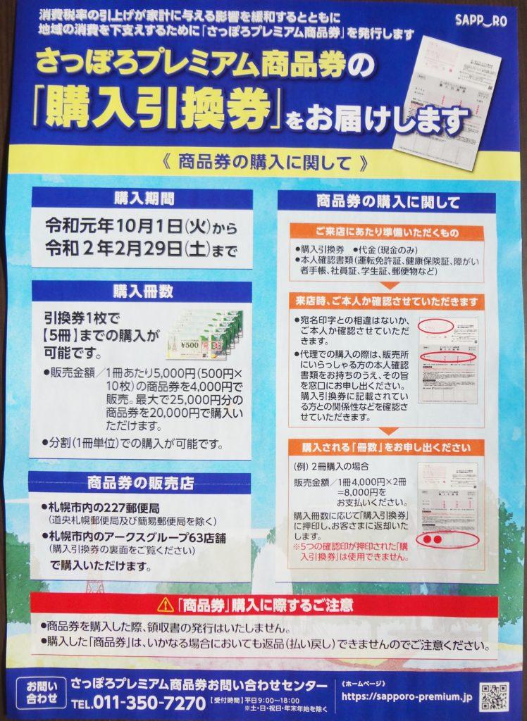 プレミアム 商品 券 札幌